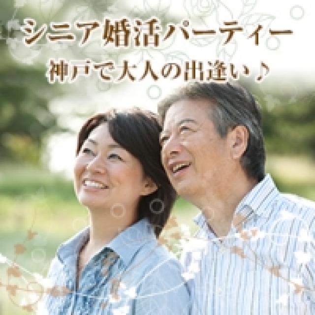 大阪の婚活・お見合いパーティーは | シニアメインの婚活パーティー in 神戸