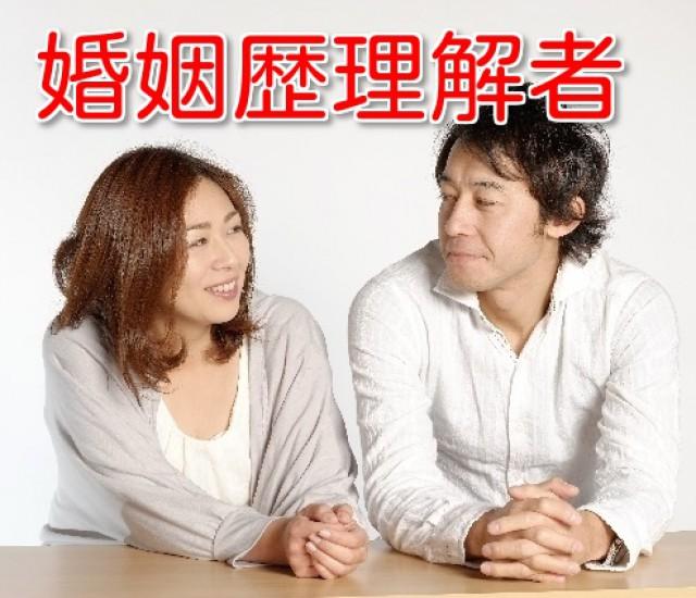 大阪の婚活・お見合いパーティーは | 《再婚者or再婚理解者》限定♪お子様のいない男女♡集合パーティー♪