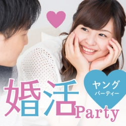 大阪の婚活・お見合いパーティーは | 【ホテルニューオータニ大阪】笑顔の絶えない家庭を築きたい♪ヤングパーティー