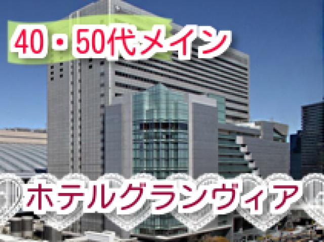大阪の婚活・お見合いパーティーは | 【ホテルグランヴィア】 婚活パーティー 《公務員、大手企業など》安定&ハイステータスの男性集合編