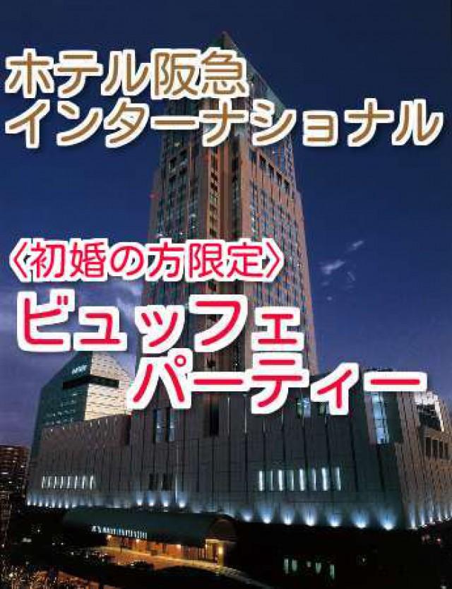 大阪の婚活・お見合いパーティーは | 【阪急インターナショナル】≪初婚の方限定≫ビュッフェパーティー