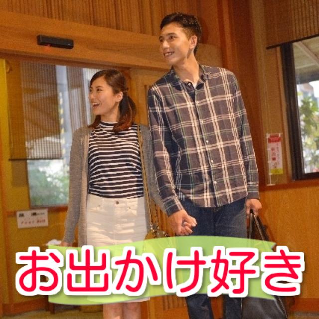 大阪の婚活・お見合いパーティーは | 四季折々の景色を楽しむ♡《温泉or旅館好き》男女集合パーティー♪