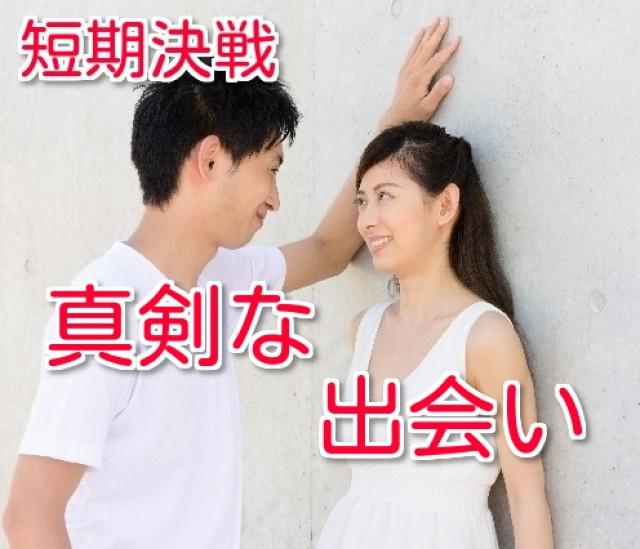 大阪の婚活・お見合いパーティーは | 【短期決戦☆】《夏までにはご結婚したい方》限定♪