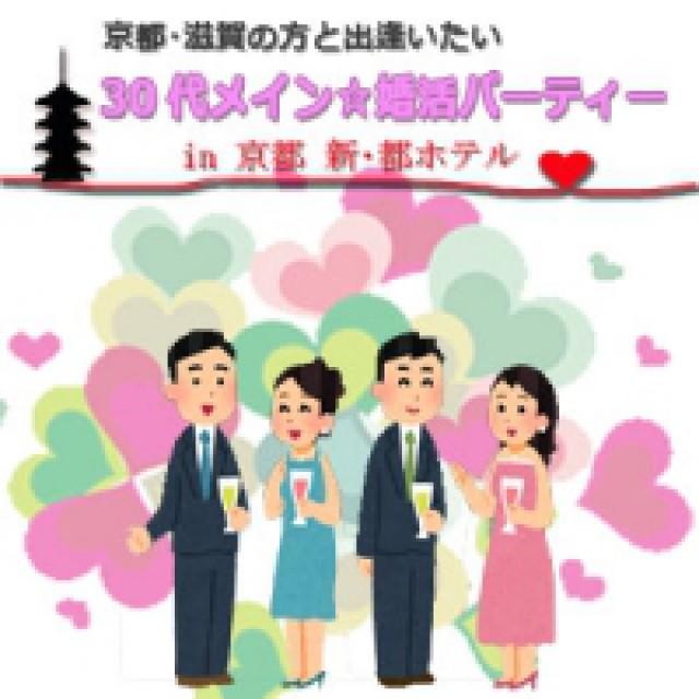 大阪の婚活・お見合いパーティーは | 「京都・滋賀の方と出逢いたい☆30代メイン婚活パーティー」in新・都ホテル