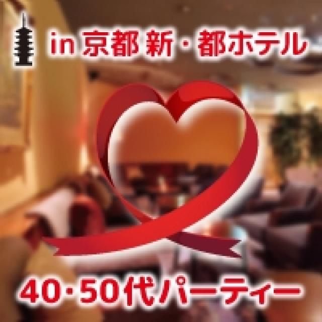 大阪の婚活・お見合いパーティーは | 京都「40代・50代メイン 婚活パーティー」 in 新・都ホテル