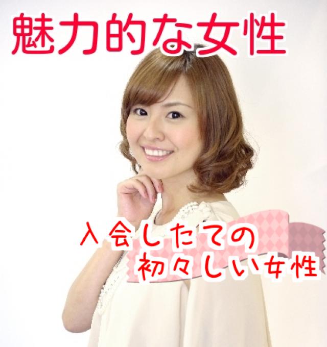 大阪の婚活・お見合いパーティーは | 【入会したての初々しい女性♡】《半年以内に結婚につなげる》お見合い前向きな出会い