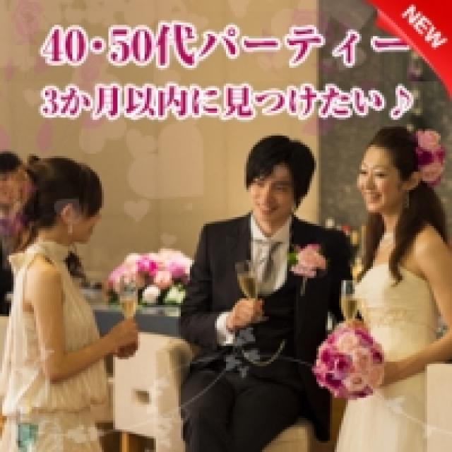 大阪の婚活・お見合いパーティーは | 阪急インターナショナル  40代・50代メイン 婚活パーティー