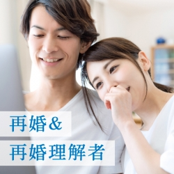 大阪の婚活・お見合いパーティーは | 新しい出会いを見つけよう!!Reスタート婚 スイスホテル