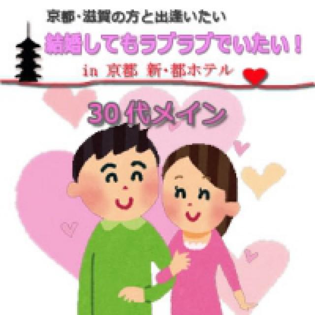 大阪の婚活・お見合いパーティーは | 「結婚してもラブラブでいたい♪☆30代メイン婚活パーティー」in新・都ホテル