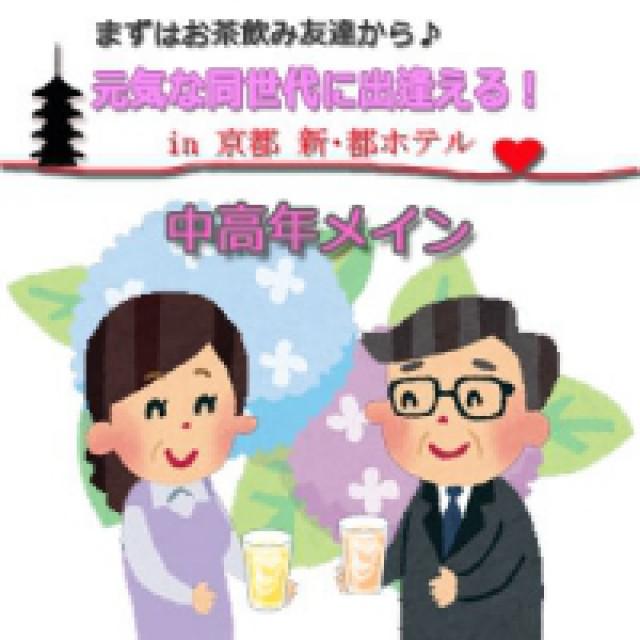 大阪の婚活・お見合いパーティーは | 京都「一緒にいて安らげる方と出逢いたい☆シニア婚活パーティー」in新・都ホテル