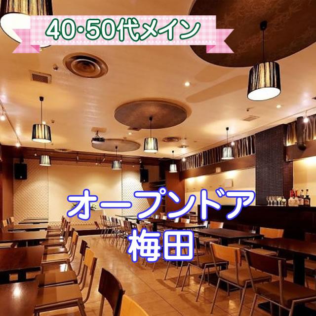 大阪の婚活・お見合いパーティーは | 《新会場★オープンドア 梅田店 》【仲良くお相手と過ごしたい♪】《おしどり夫婦》になりたい男女集合編!