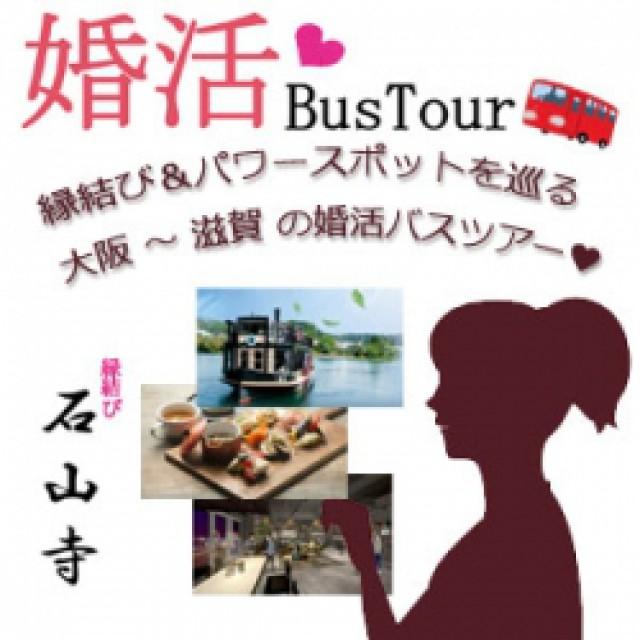 大阪の婚活・お見合いパーティーは | 大阪婚活男女に滋賀の良さを伝える旅♪ 婚活バスツアー