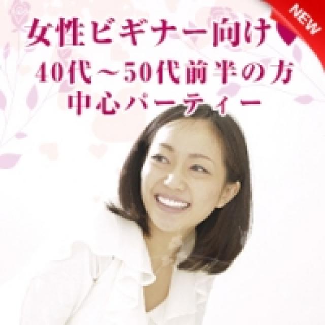 大阪の婚活・お見合いパーティーは | 阪急インターナショナル 思いやりを大切にする優しい年下女性