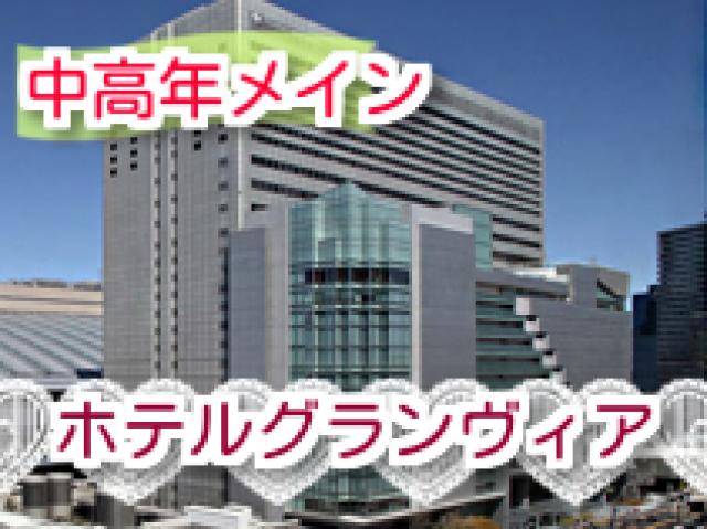 大阪の婚活・お見合いパーティーは | ホテルグランヴィア 「趣味・価値観重視!」たくさんの方と出逢える婚活パーティー♪