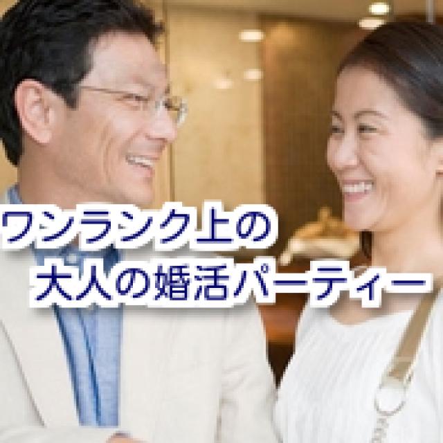 大阪の婚活・お見合いパーティーは | ホテルニューオータニ ハイステイタス男性に出会う☆プレミアム婚☆