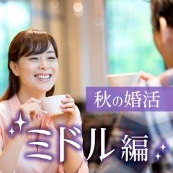 大阪の婚活・お見合いパーティーは | 【JMN本社】あたたかい家庭を築きたい!ミドル婚☆