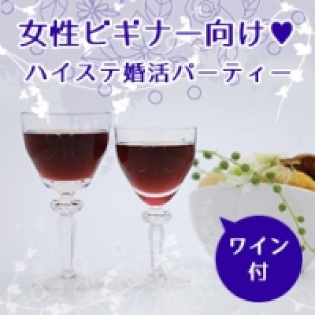 大阪の婚活・お見合いパーティーは | 女性ビギナー向け  ハイステ婚活パーティー(ワイン付)  ホテルニューオータニ大阪で上質な出会いを♪