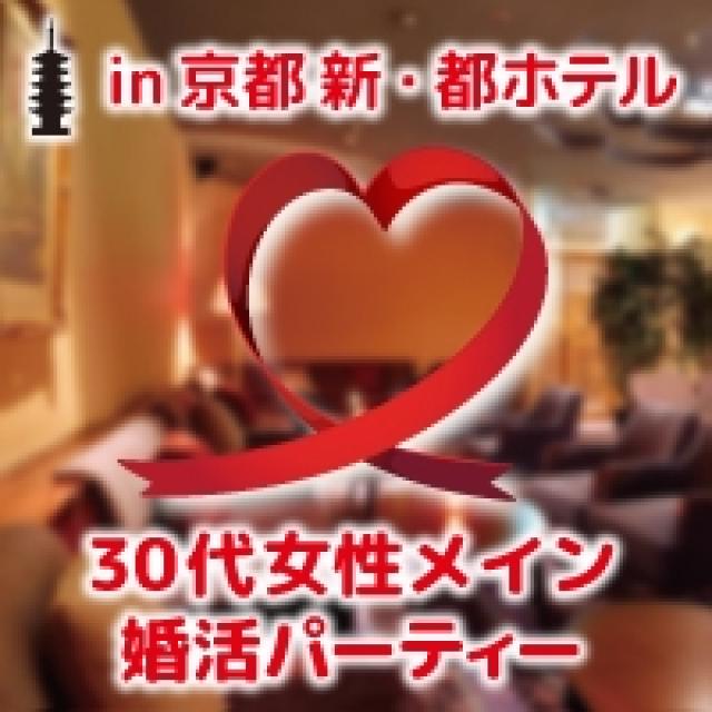 大阪の婚活・お見合いパーティーは | 京都 30代メイン☆真剣婚活パーティー in 新・都ホテル