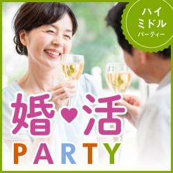 大阪の婚活・お見合いパーティーは | 【ホテルニューオータニ大阪】今年の夏は特別な夏に♪ハイミドルのワインパーティー