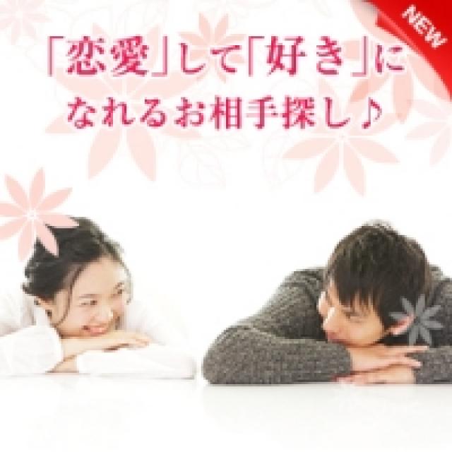 大阪の婚活・お見合いパーティーは | 帝国ホテル 30代メイン婚活パーティー「恋愛」して「好き」になれるお相手探し♪編