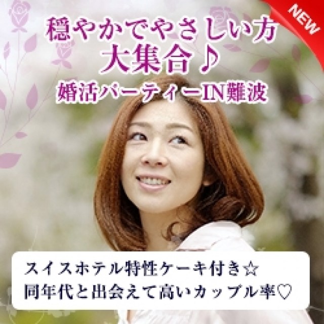 大阪の婚活・お見合いパーティーは | 穏やかで優しい方大集合♪婚活パーティー in 難波 《40代・50代メイン》