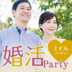 大阪の婚活・お見合いパーティーは | 【ホテルニューオータニ大阪】暖かい家庭を築きたい♪ミドルパーティー