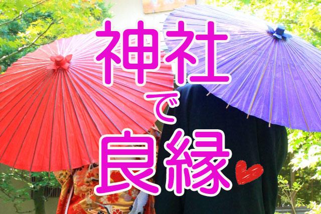 大阪の婚活・お見合いパーティーは | 【良縁に繋がる】弁財天様が恋のキューピット!縁結び神社で婚活パーティー♪