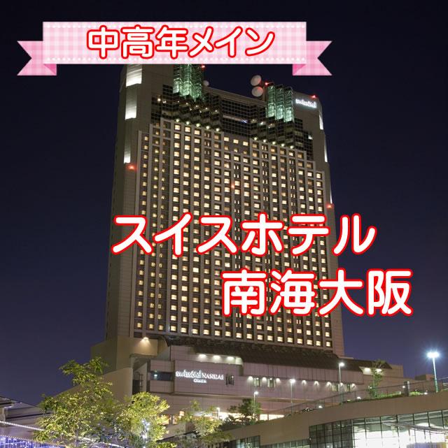 大阪の婚活・お見合いパーティーは | 【スイスホテル南海大阪】神社、仏閣、旅行好き!大集合!