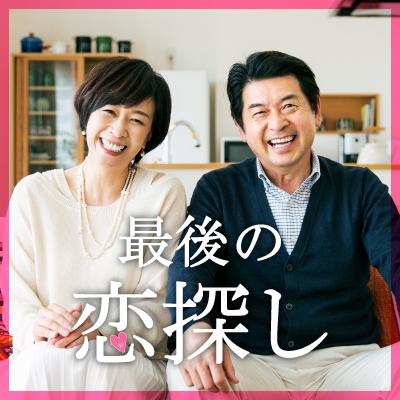 大阪の婚活・お見合いパーティーは | 《本町イタリアン倶楽部 》人生を共に歩みたいと思えるお相手探し♪