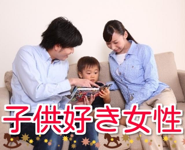 大阪の婚活・お見合いパーティーは | 無邪気に遊ぶ姿にキュン♡とする《子ども好きor子どもがほしい》女性集合編♪