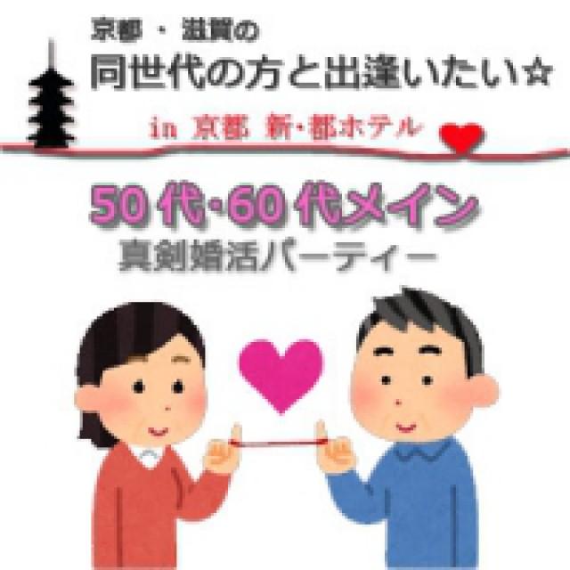 大阪の婚活・お見合いパーティーは | 「京都・滋賀の同世代の方と出逢いたい☆50代・60代メイン婚活パーティー」in新・都ホテル