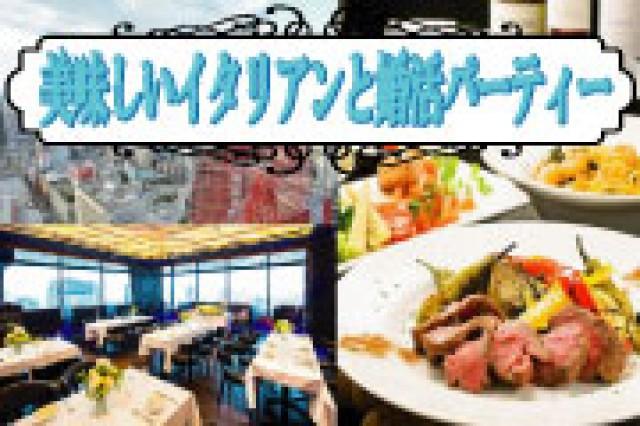 大阪の婚活・お見合いパーティーは | ≪阪急グランドビル30階≫美味しいイタリアンを楽しみながらの婚活パーティー