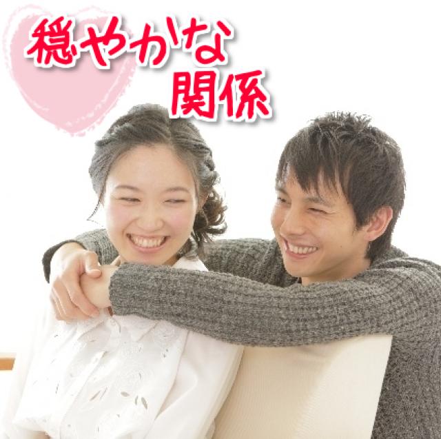 大阪の婚活・お見合いパーティーは | 二人の時間を大切にする☆一緒にいて落ち着く関係が理想の方大集合♪