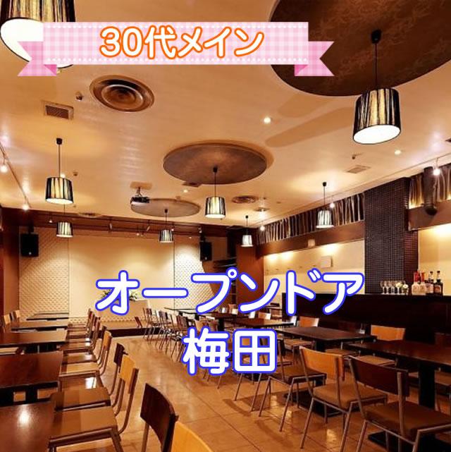大阪の婚活・お見合いパーティーは | 《オープンドア 梅田店 》パートナーを選ぶなら、器の広い男性♡《一緒に居てホッとする》男女集合パーティー♪
