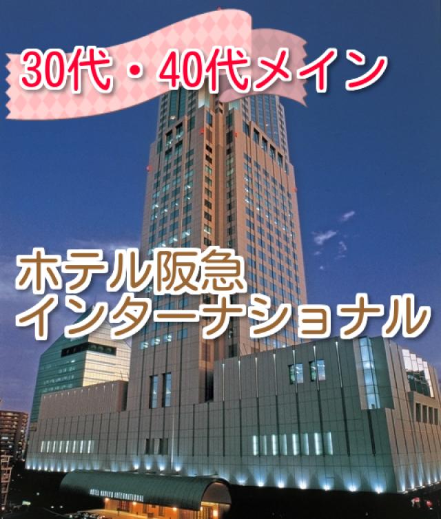 大阪の婚活・お見合いパーティーは | 阪急インターナショナル  30代メイン 結婚に前向きな方向け婚活パーティー