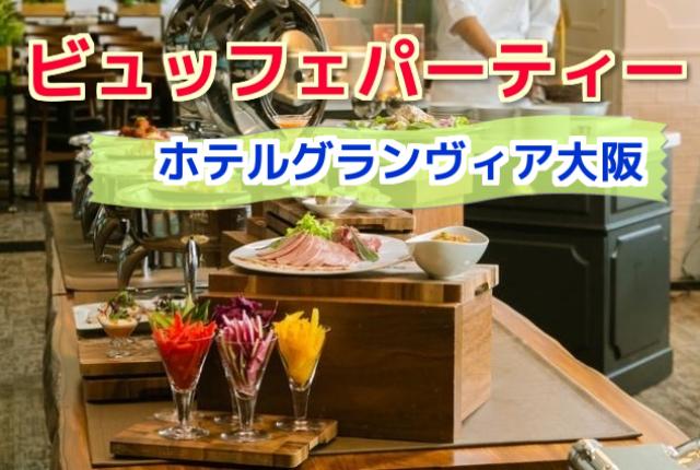 大阪の婚活・お見合いパーティーは | 春を迎えた出会いの季節♪ビュッフェパーティーinホテルグランヴィア大阪