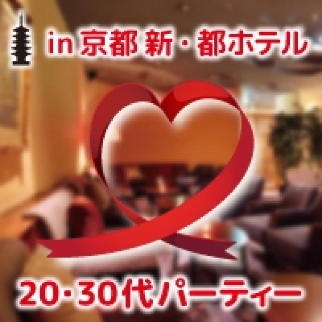 大阪の婚活・お見合いパーティーは | 京都 20・30代メイン☆真剣婚活パーティー in 新・都ホテル