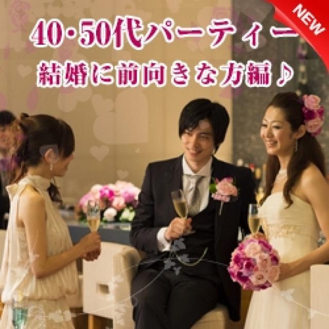 大阪の婚活・お見合いパーティーは | ホテルニューオータニ 40・50代メイン 婚活パーティー 《結婚に前向きで真剣な出会い》