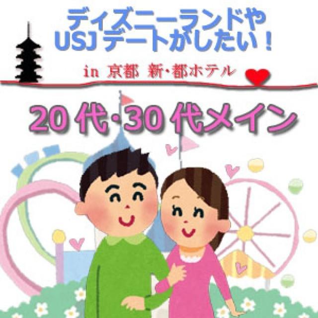 大阪の婚活・お見合いパーティーは | 「ディズニーランドやUSJデートがしたい☆20代・30代メイン婚活パーティー」in新・都ホテル