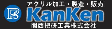 大阪市中央区のアクリル製造・加工・印刷のことなら | アクリル加工・製造・販売 関西把研工業株式会社
