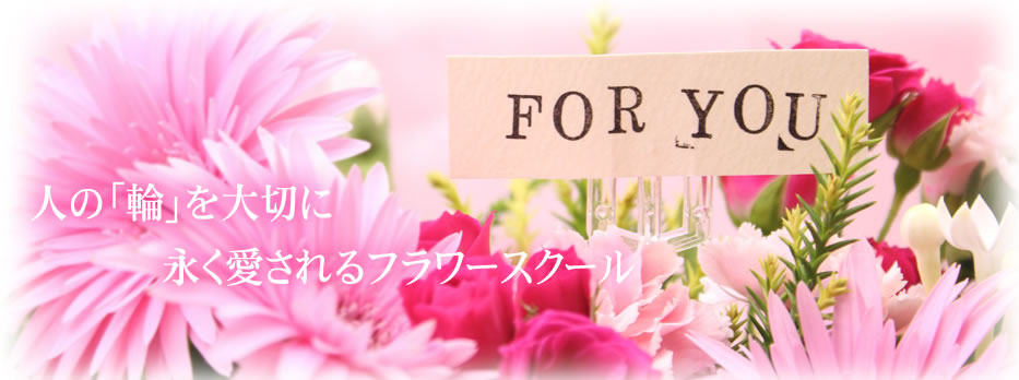 大阪NFD公認校フラワースクールクランツ(教室)