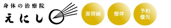 大阪豊中市の美容鍼・美顔鍼・小顔矯正は | 身体の治療院 えにし