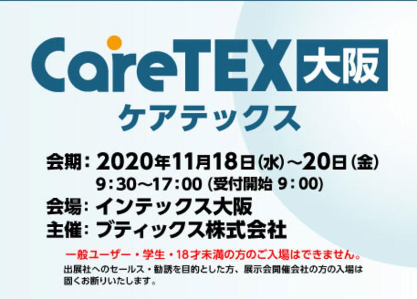 高齢者食・シニアの食事・おやつのことなら・おやつレク・施設のおいしい介護食のことなら | CareTEX大阪2020inインテックス大阪