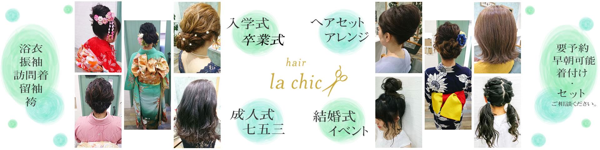布施 美容室 hair la chic(ヘアー ラシック)