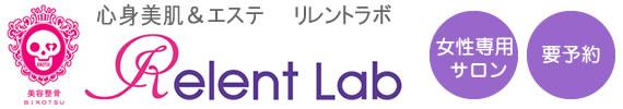 アロマとエステと美容整骨のサロンは | 大阪寝屋川エステ&美容整骨 Relent Lab リレントラボ