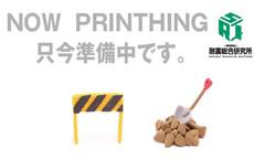 長野県宿泊施設の耐震診断