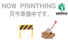 神奈川県宿泊施設の耐震診断