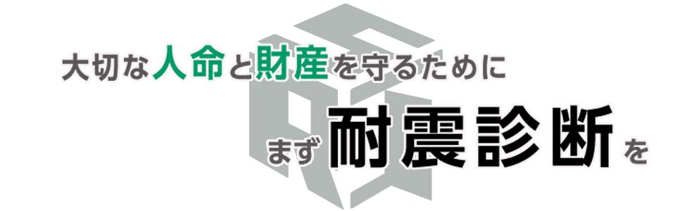 耐震診断・耐震補強改修 一般財団法人耐震総合研究所