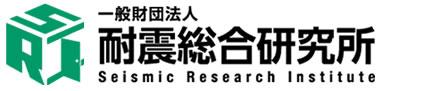 耐震診断から耐震補強・耐震改修を実施する専門機関 | 耐震診断・耐震補強改修 一般財団法人耐震総合研究所