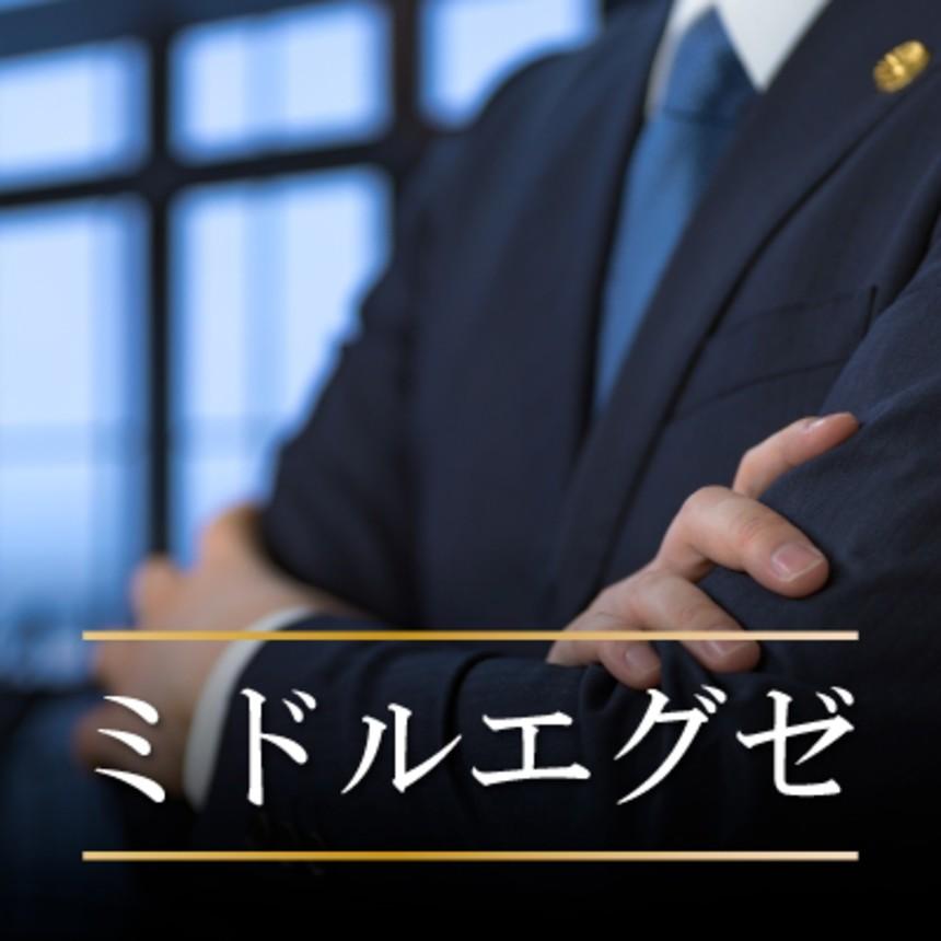 大阪の婚活・お見合いパーティーは | 【スイスホテル南海大阪】魅力的なミドルエグゼクティブ男性と出会う☆